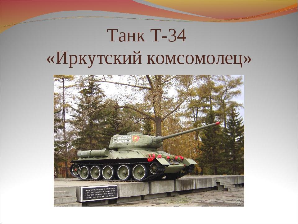 Танк Т-34 «Иркутский комсомолец»