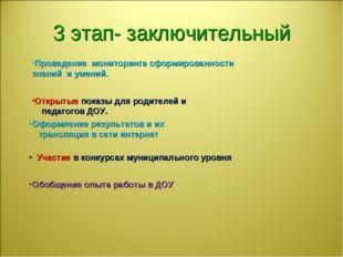 3 этап- заключительный Проведение мониторинга сформированности знаний и умени