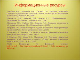 Информационные ресурсы 1.Антонов Ю.Е., Кузнецова М.Н., Саулина Т.Ф. Здоровый