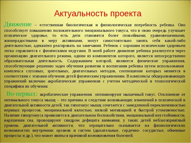 Актуальность проекта Движение – естественная биологическая и физиологическая...