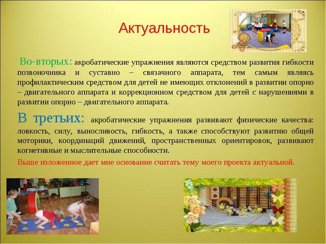 Актуальность Во-вторых: акробатические упражнения являются средством развития...