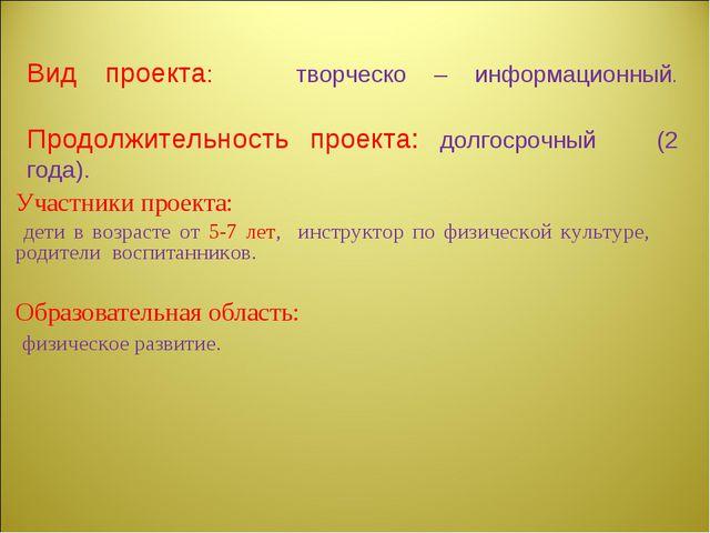 Вид проекта: творческо – информационный. Продолжительность проекта: долгосроч...