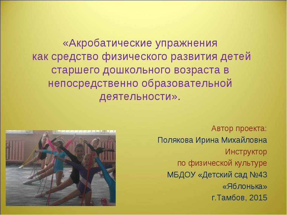 «Акробатические упражнения как средство физического развития детей старшего...