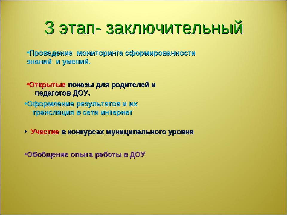 3 этап- заключительный Проведение мониторинга сформированности знаний и умени...