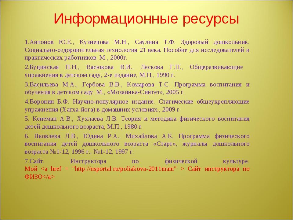 Информационные ресурсы 1.Антонов Ю.Е., Кузнецова М.Н., Саулина Т.Ф. Здоровый...