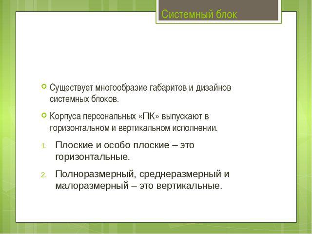 Системный блок Существует многообразие габаритов и дизайнов системных блоков....