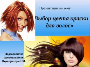 Презентация на тему: «Выбор цвета краски для волос» Подготовила: преподавате