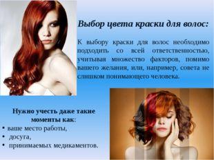 Выбор цвета краски для волос: К выбору краски для волос необходимо подходить