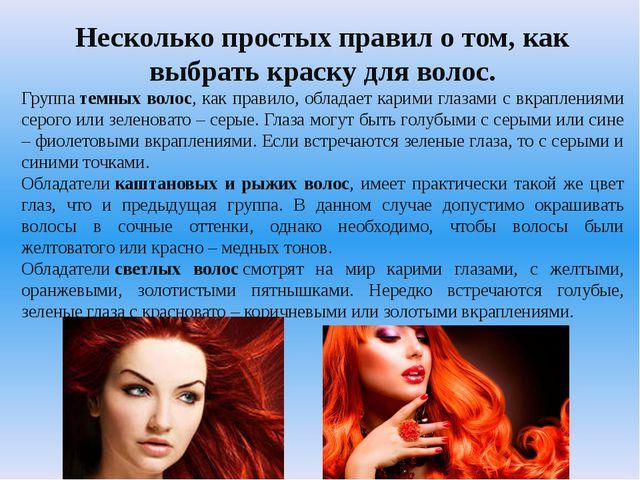 Несколько простых правил о том, как выбрать краску для волос. Группатемных в...