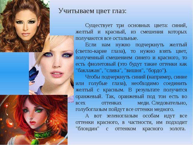Учитываем цвет глаз: Существует три основных цвета: синий, желтый и красный,...
