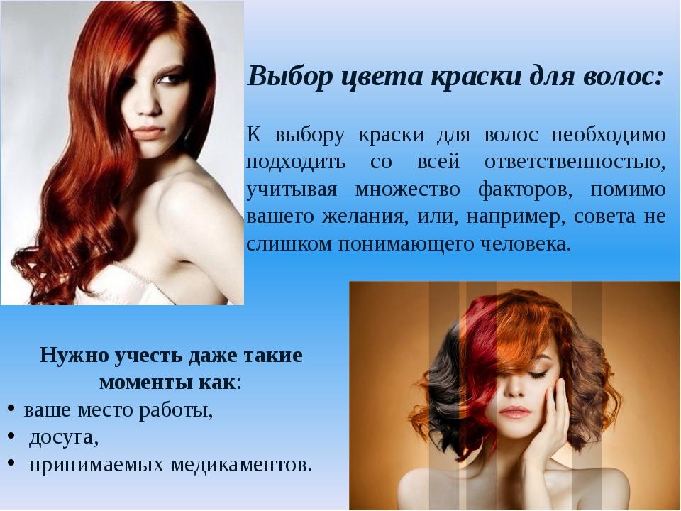 Выбор цвета краски для волос: К выбору краски для волос необходимо подходить...