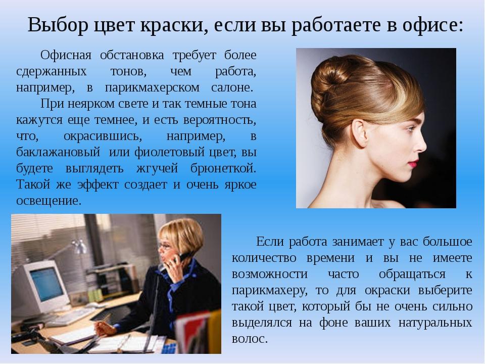 Офисная обстановка требует более сдержанных тонов, чем работа, например, в...