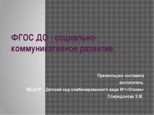 ФГОС ДО : социально-коммуникативное развитие. Презентацию составила воспитате