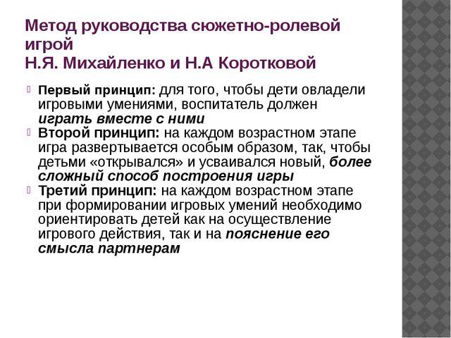 Метод руководства сюжетно-ролевой игрой Н.Я. Михайленко и Н.А Коротковой Перв...