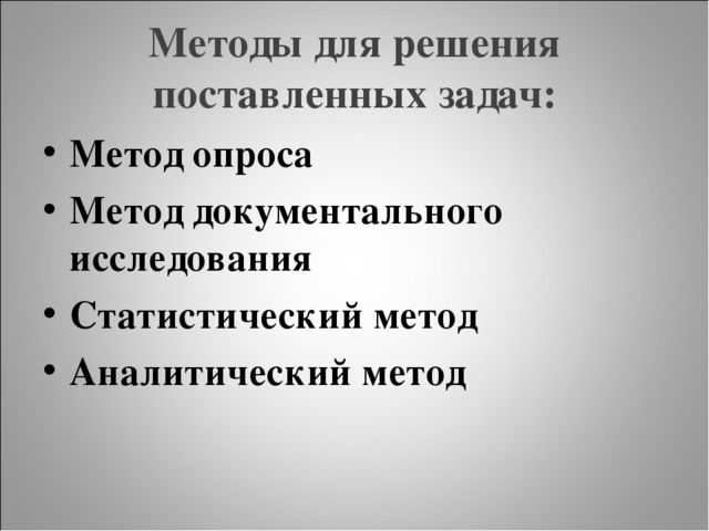 Методы для решения поставленных задач: Метод опроса Метод документального исс...