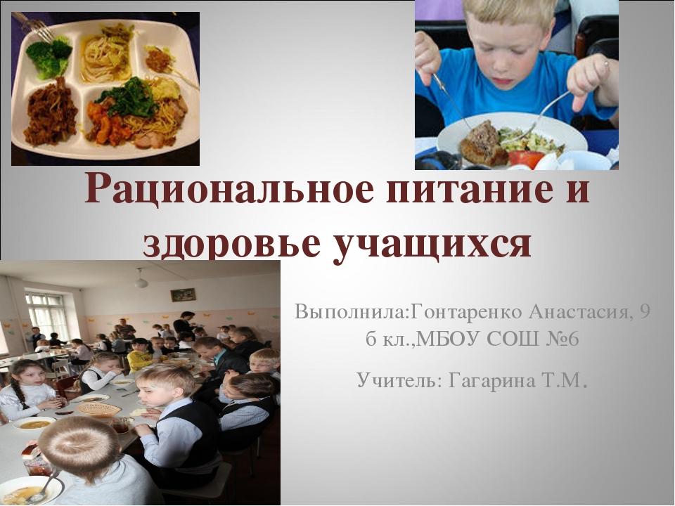 Рациональное питание и здоровье учащихся Выполнила:Гонтаренко Анастасия, 9 б...