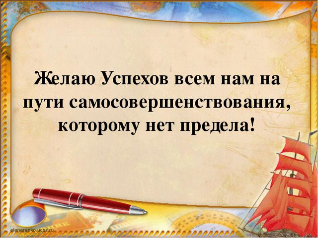 Желаю Успехов всем нам на пути самосовершенствования, которому нет предела!