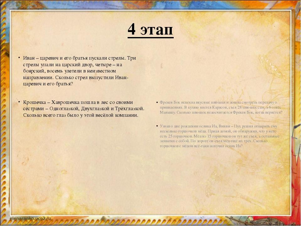 4 этап Иван – царевич и его братья пускали стрелы. Три стрелы упали на царски...