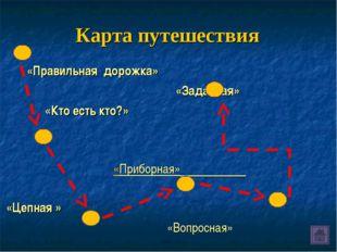 Карта путешествия «Правильная дорожка» «Задачная» «Кто есть кто?» «Приборная»