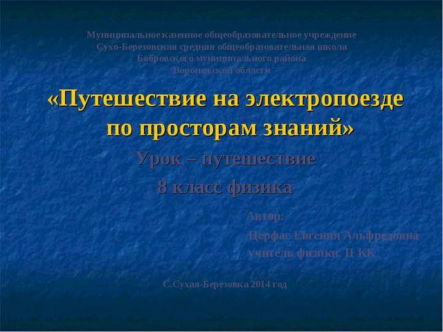 Муниципальное казенное общеобразовательное учреждение Сухо-Березовская средня...