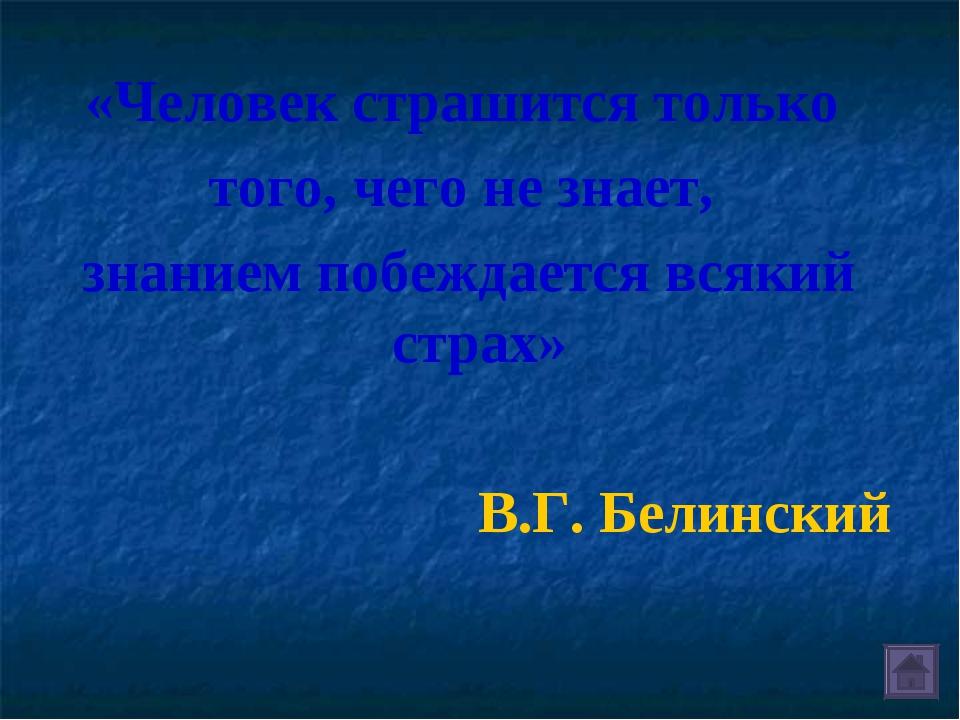 «Человек страшится только того, чего не знает, знанием побеждается всякий стр...