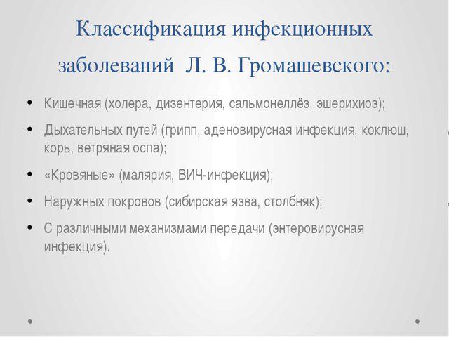 Классификация инфекционных заболеваний  Л. В. Громашевского: Кишечная (холер...