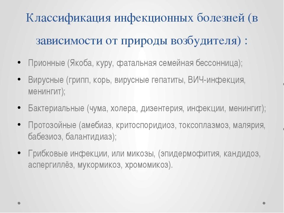 Классификация инфекционных болезней (в зависимости от природы возбудителя) :...