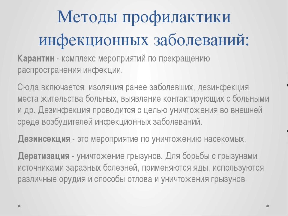 Методы профилактики инфекционных заболеваний: Карантин - комплекс мероприяти...