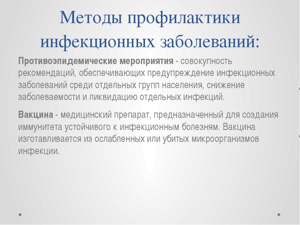 Методы профилактики инфекционных заболеваний: Противоэпидемические мероприят...