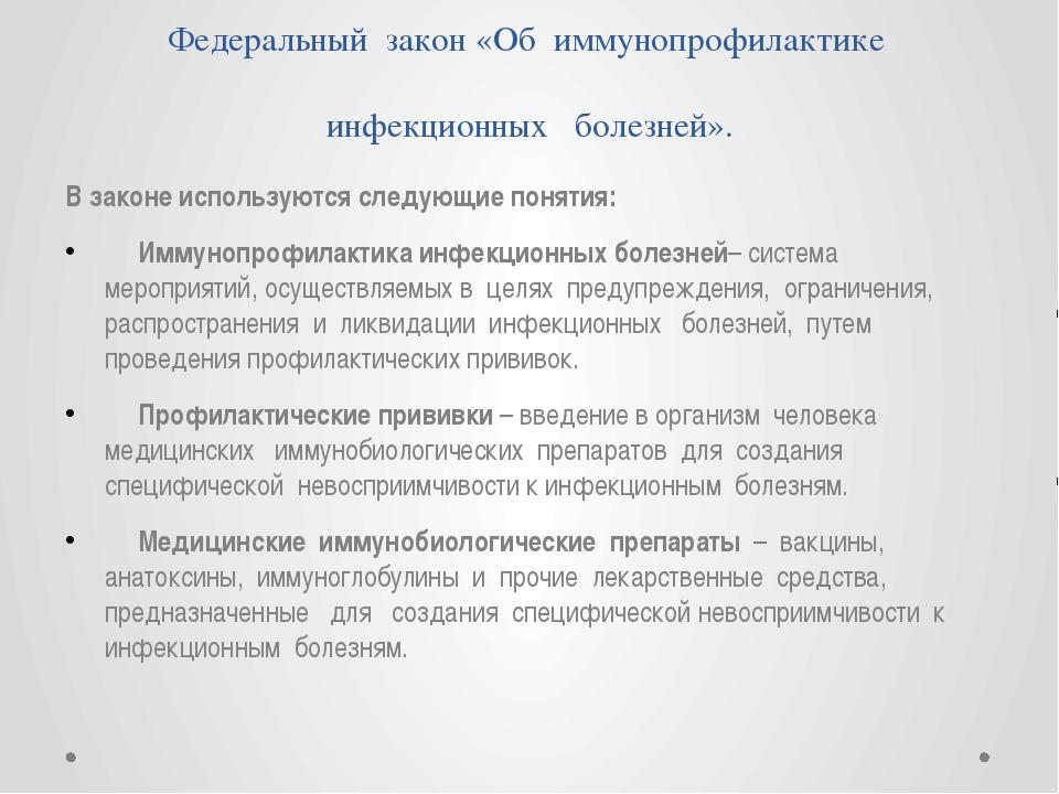Федеральный  закон «Об  иммунопрофилактике  инфекционных   болезней». В зако...