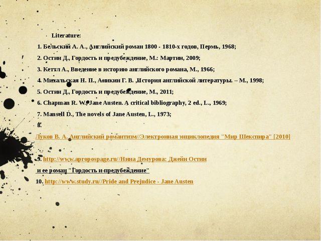 Literature: 1. Бельский А. А., Английский роман 1800 - 1810-х годов, Пермь, 1...