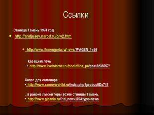 Ссылки Станица Тамань 1974 год http://andjusev.narod.ru/c/w2.htm http://www.f