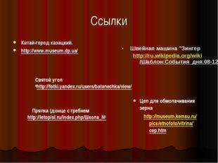 Ссылки Китай-город казацкий. http://www.museum.dp.ua/ Святой угол http://fotk
