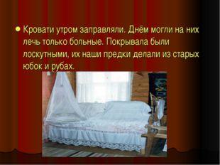 Кровати утром заправляли. Днём могли на них лечь только больные. Покрывала бы