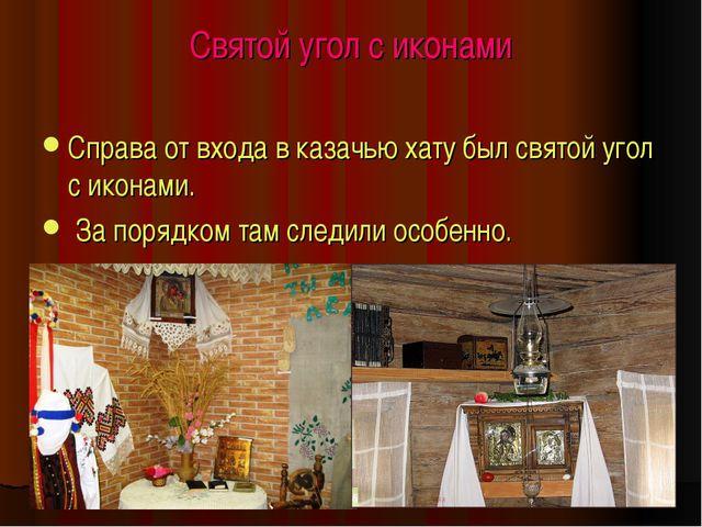 Святой угол с иконами Справа от входа в казачью хату был святой угол с иконам...