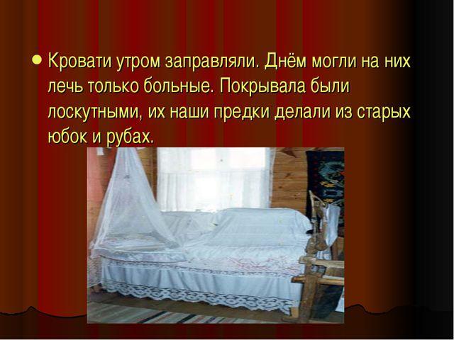Кровати утром заправляли. Днём могли на них лечь только больные. Покрывала бы...