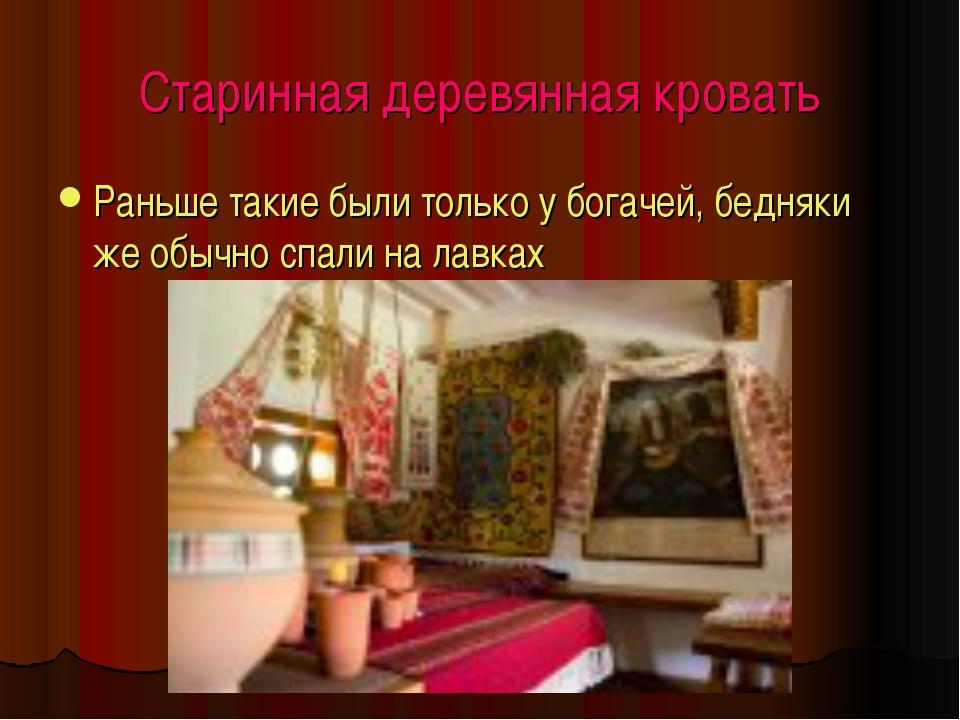Старинная деревянная кровать Раньше такие были только у богачей, бедняки же о...