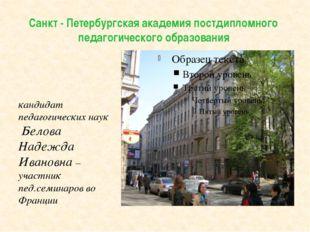 Санкт - Петербургская академия постдипломного педагогического образования кан