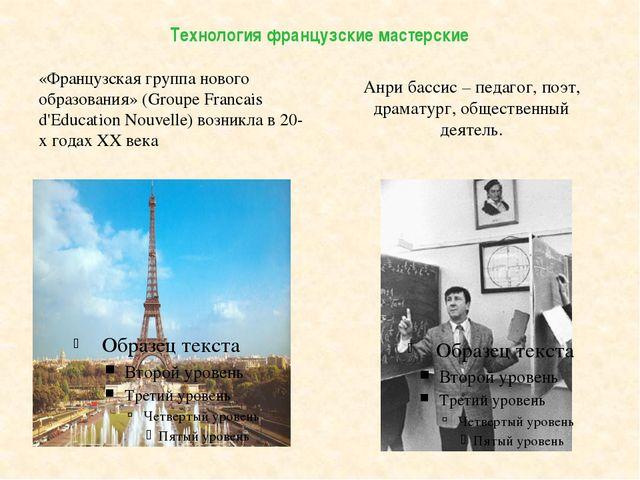 Технология французские мастерские «Французская группа нового образования» (Gr...