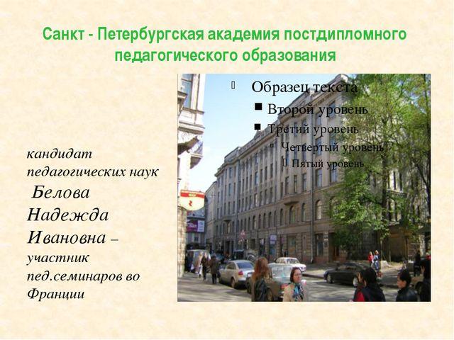 Санкт - Петербургская академия постдипломного педагогического образования кан...