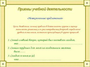 Приемы учебной деятельности «Незаконченные предложения» Цель: выявление личны