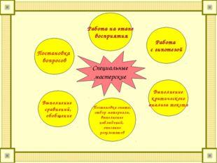 Выполнение сравнений, обобщение Постановка опыта, отбор материала, выполнение