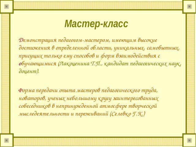 Мастер-класс Демонстрация педагогом-мастером, имеющим высокие достижения в оп...