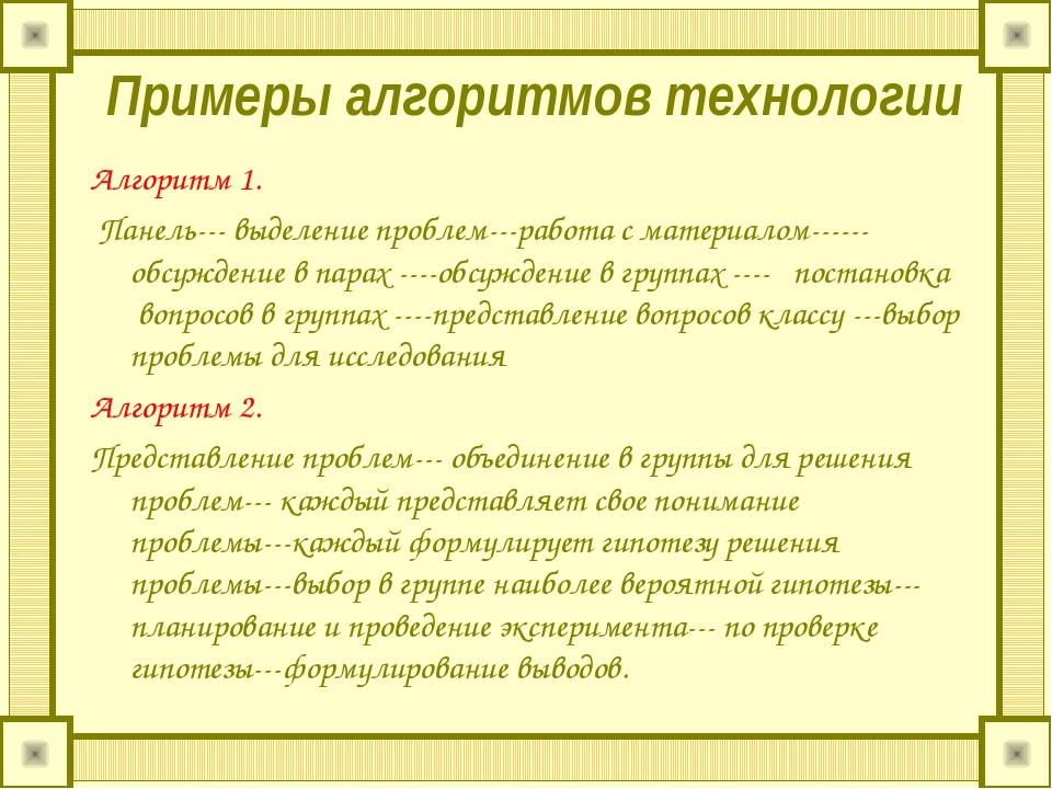 Примеры алгоритмов технологии Алгоритм 1. Панель--- выделение проблем---работ...