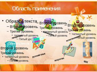 Область применения литература русский язык естествознание история искусство М
