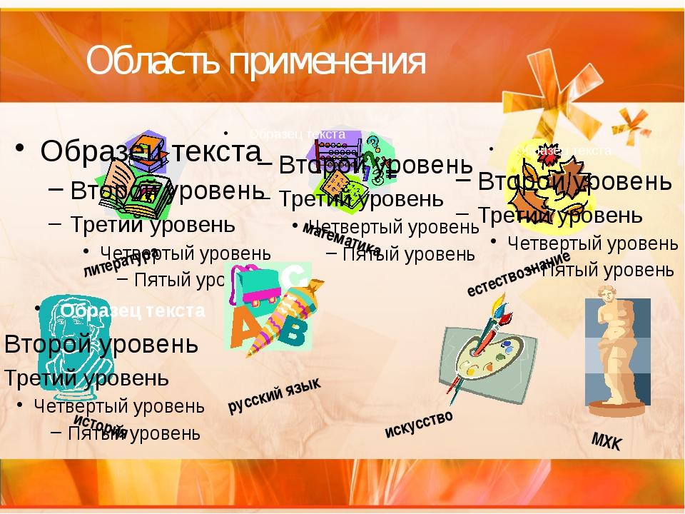 Область применения литература русский язык естествознание история искусство М...