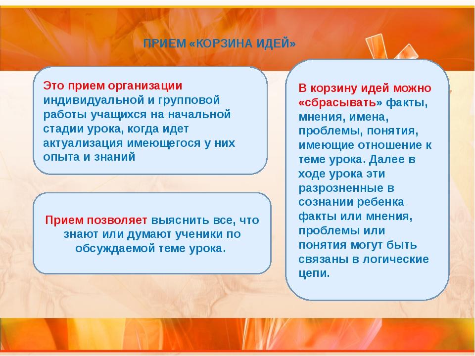 ПРИЕМ «КОРЗИНА ИДЕЙ» Это прием организации индивидуальной и групповой работы...