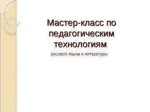 Мастер-класс по педагогическим технологиям русского языка и литературы
