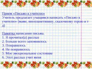 Прием «Письмо к учителю» Учитель предлагает учащимся написать «Письмо к учите