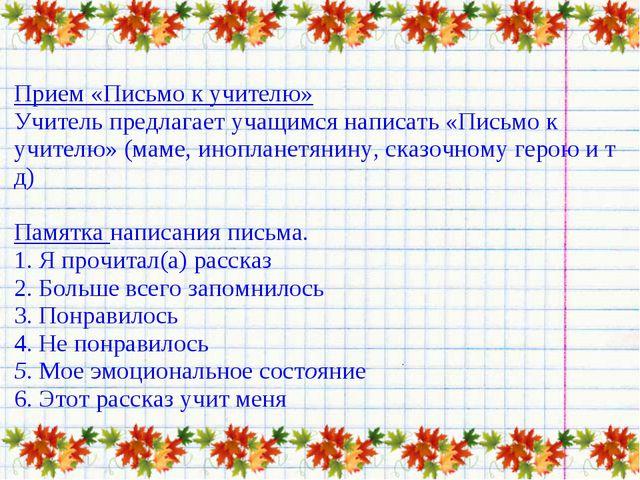 Прием «Письмо к учителю» Учитель предлагает учащимся написать «Письмо к учите...